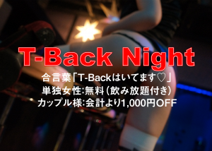 T-Back Night♫♫